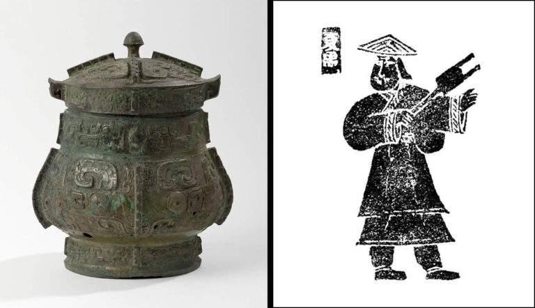 Bronze You 卣 type Vase and The Legendary Yu
